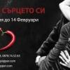 Нова група по Аржентинско Танго за абсолютно начинаещи от 7 Април